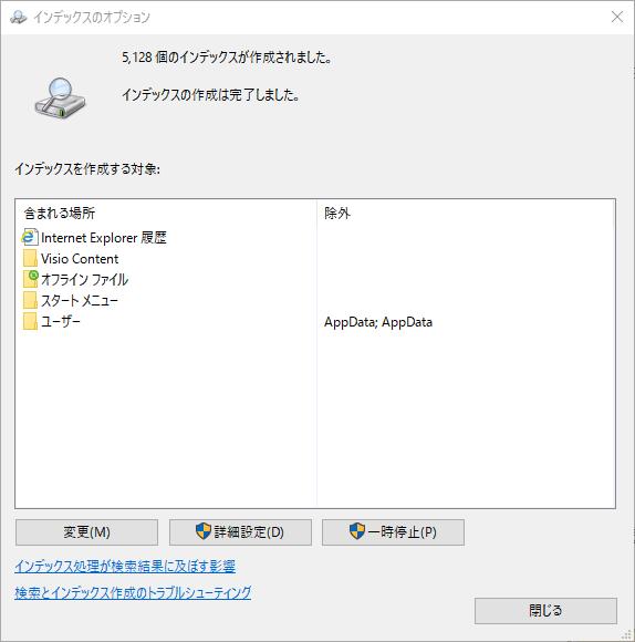 Outlook 検索 出 て こない Outlookで過去の古いメールを検索できない時の対処法