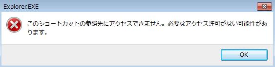 Windows10 1809アップデート後、NASに毎回認証画面が出てくる