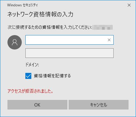 Windows10 1809アップデート後、NASに毎回認証画面が出てくるようになっ
