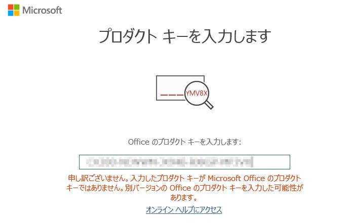 プロダクト は と マイクロソフト キー